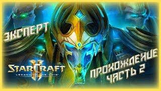 ЭТО БУДЕТ ВЕСЕЛО - Прохождение StarCraft II: Legacy of the Void (ЭКСПЕРТ) #2