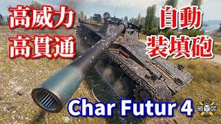 【WoT:Char Futur 4】ゆっくり実況でおくる戦車戦Part818 byアラモンド