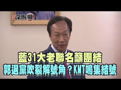 2019.09.12新聞深喉嚨 藍31大老聯名籲團結 郭退黨吹裂解號角?KMT鳴集結號