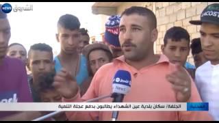 الجلفة: سكان بلدية عين الشهداء يطالبون بدفع عجلة التنمية