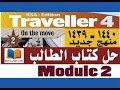حل كتاب الطالب traveller 4 Module 2