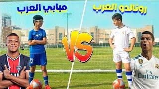 تحدي بين رونالدو العرب و مبابي العرب !! | إنصدمت من مستوياتهم الخورافية 😱