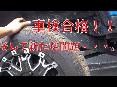 【ジムニー】車検合格!!そして新たな問題・・・。【SAMURAI】