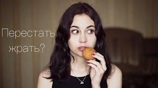 Как не сорваться с диеты? √