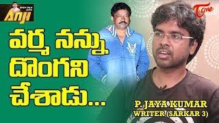 వర్మ నన్ను దొంగని చేశాడు...   Writer P. Jaya Kumar   Open Talk with Anji   TeluguOne