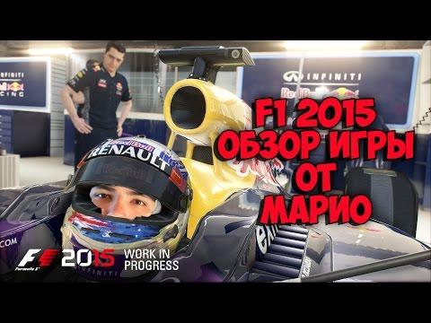 F1 2016 - Карьера пилота