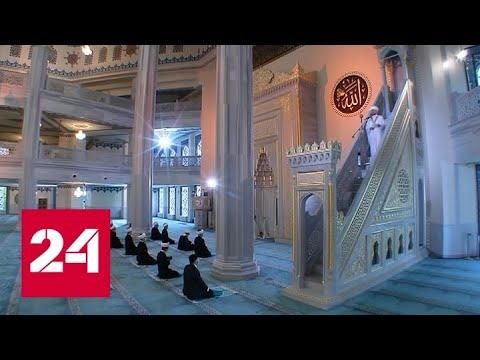 Ураза-байрам в период пандемии: вместо коллективной молитвы - трансляции - Россия 24