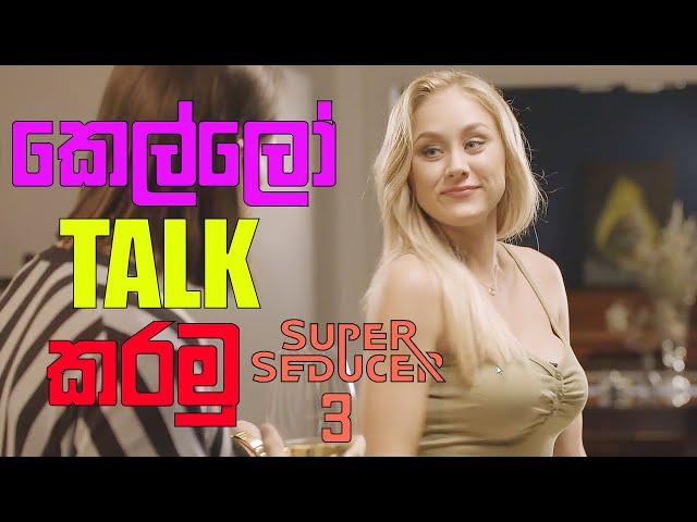 කෙල්ලෝ  Talk කරමු Super Seducer 3 The Final Seduction