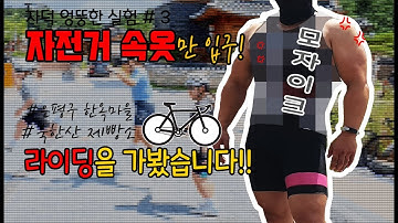 자전거 속옷만 입구 라이딩 가봤습니다. ( 자덕 엉뚱한 실험 #3 / #한옥마을 #북한산 제빵소 )