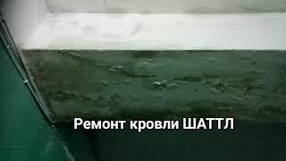 видео Теплоизоляция плоской кровли: устранение мостиков холода, материалы