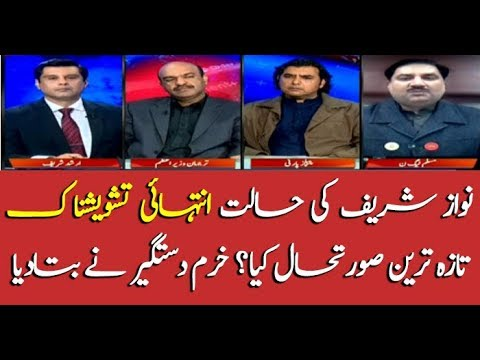 London: Nawaz Sharif's health condition is critical? thumbnail