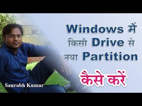 Create New Partition In A Drive (Hindi)