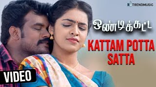 Ondikatta Tamil Movie | Kattam Potta Satta Video Song | Bharani | Nehaa | TrendMusic