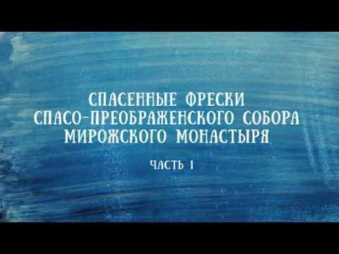 Реферат история возникновения преображенского собора