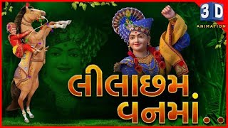 Lilachham Vanma (In The Greenwoods) - 3D Animation | લીલાછમ વનમાં... | Pu.GyanjivandasjiSwami-Kundal