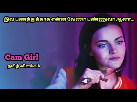 Download Cam (2018)| Explained in Tamil | voice over | தமிழ் விளக்கம்