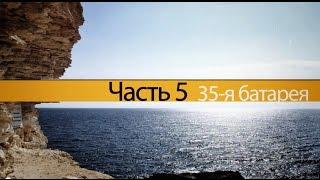 Крым 2014 - Часть 5 /35-я береговая батарея - Херсонес/