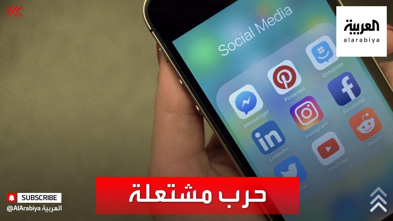 مواقع التواصل تشعل الحرب بين الدول الكبرى في العالم
