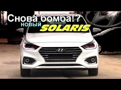 Хендай Солярис новый 2017 тест драйв хундай Hyundai Solaris обзор