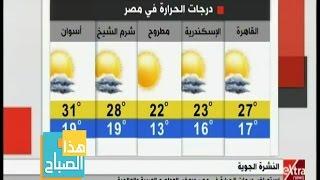 «الأرصاد الجوية»: الطقس جيد.. ونحذر من الشبورة المائية الكثيفة