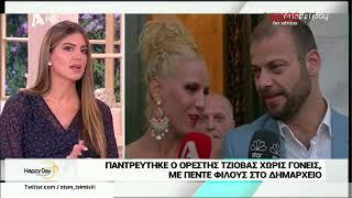Παντρεύτηκε ο Ορέστης Τζιόβας