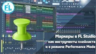 Маркеры в FL Studio 12 и режим живого выступления Performance Mode. Урок как пользоваться маркерами