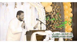 أنا مجنون أبا عبد الله | الملا عمار الكناني - 2021