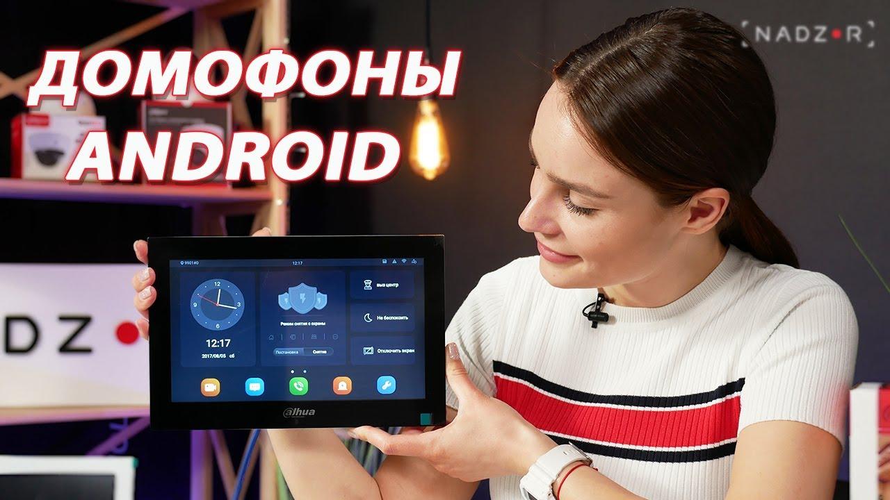 Wi-Fi Домофоны на Андроиде Dahua DHI-VTH5341G-W и DHI-VTH5321GW-W