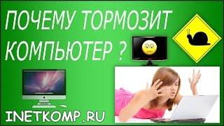 видео 7 причин почему тормозит компьютер