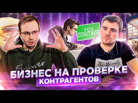 Сергей Мильман, YouControl: проверка контрагентов и конкурентная разведка | ПРОДУКТИВНЫЙ РОМАН #60