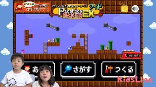 ピコピコメーカー ゲーム作ったよ!! アプリ こうくんねみちゃん Game making