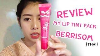 REVIEW My lip tint pack berrisom (Thai)