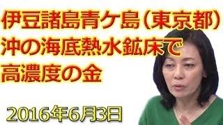 南鳥島沖に大量のレアメタル!!!!資源大国日本キタ!!