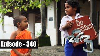 Sidu | Episode 340 24th  November 2017 Thumbnail