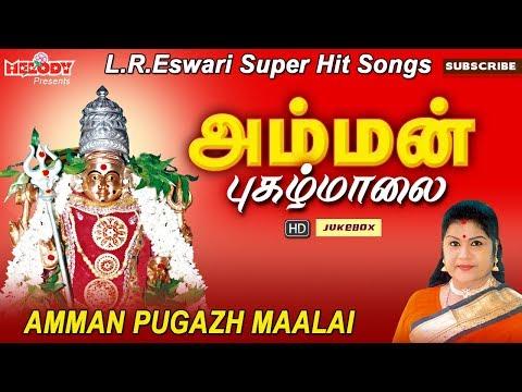 Amman Pugazh Maalai | Amman Songs | Tamil Devotional | L.R. Eswari