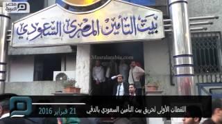مصر العربية | اللقطات الأولى لحريق بيت التأمين السعودي بالدقي