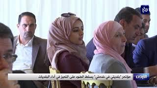 """مؤتمر """"بلديتي في خدمتي"""" يسلط الضوء على التميز في أداء البلديات"""