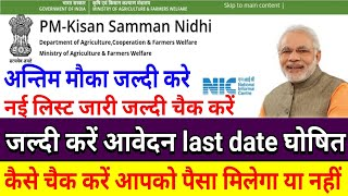 PM kisan samman nidhi yojana form last date and new list update जल्दी चैंक करें और आवेदन भी