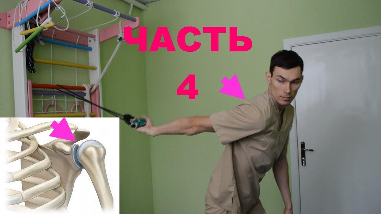 Разработка плечевого сустава 4 часть - YouTube