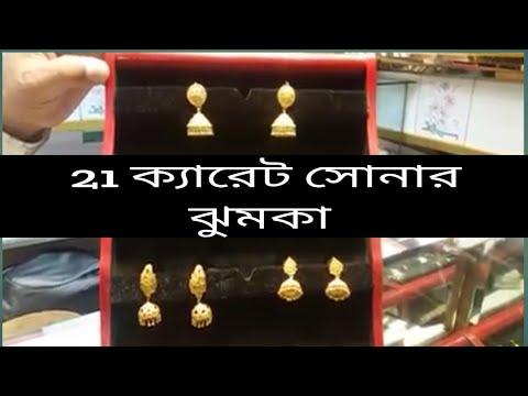 рзирзз ржХрзНржпрж╛рж░рзЗржЯ рж╕рзЛржирж╛рж░ ржЭрзБржоржХрж╛ ржХрж╛рж▓рзЗржХрж╢ржи//21 caret gold jhumka collection