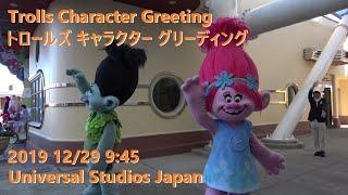 USJ Trolls Character Greeting 12/29 9:45