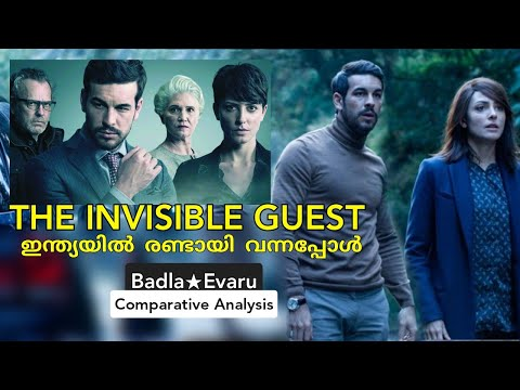 Evaru | Badla | The Invisible Guest | Thriller Movie | Spanish Hindi Telung | Malayalam Review