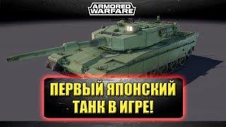 ☝Первый японский танк в игре Type 90 / Armored Warfare