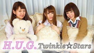 Twinkle☆Stars オリジナル曲 H.U.G. 作編曲:河原レオ、高木龍一 作詞:...