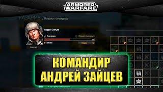 ☝Гайд на командира - Андрей Зайцев /Armored Warfare