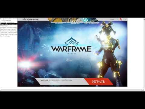 Соединение с сервером потеряно в Warframe!