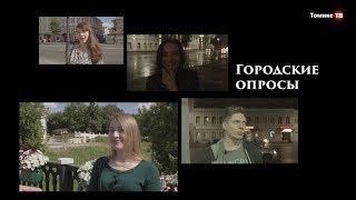 Городские опросы. Часть 2: Навальный