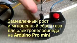 Плавный газ для электровелосипеда на Arduino Pro mini. Актуально для связки Infineon+редукторник