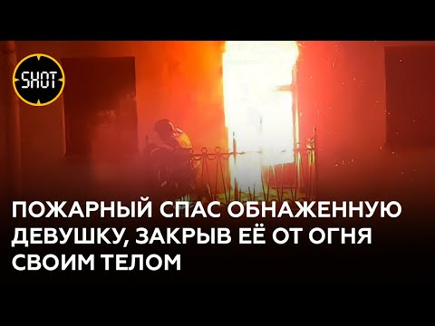 Пожарный собой прикрыл от огня обнаженную девушку