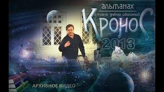 Андрей Скляров: Альманах Кронос(, 2017-10-25T14:30:01.000Z)
